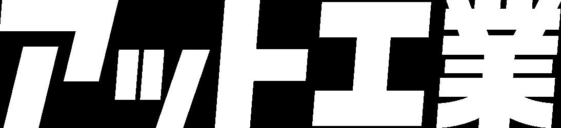 アット工業株式会社